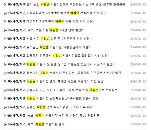 박원순 시장 관련, 밤사이 300개 기사를 쏟아낸 한 민영통신사.