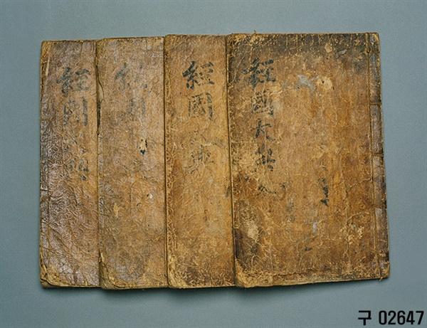 조선의 기본 법전인 『경국대전』