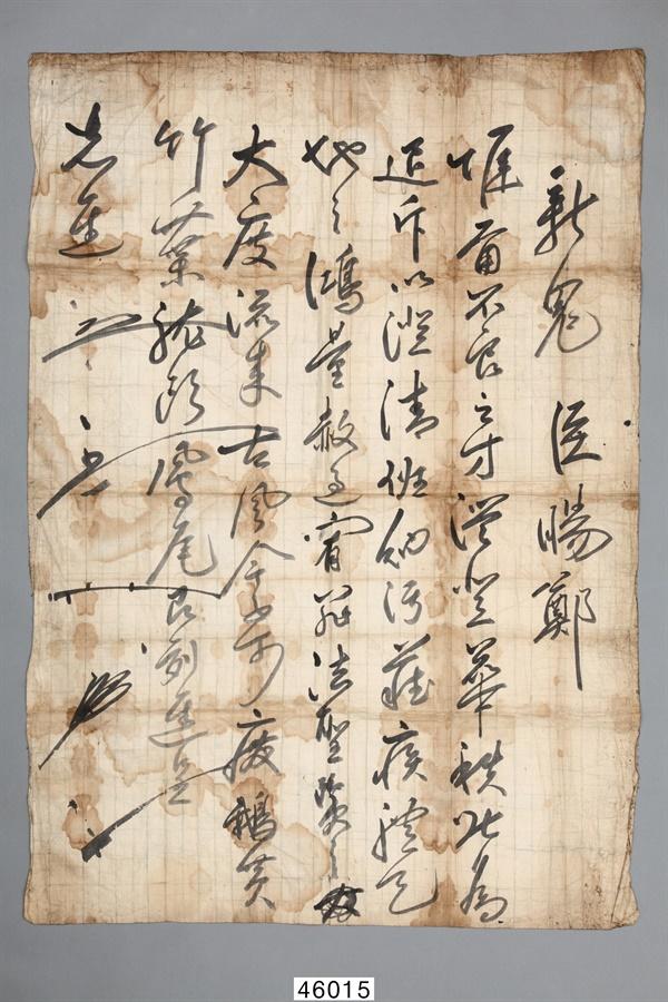 신입 관리 정양신(鄭暘臣)에 대한 면신례 문서. 오른쪽에 '신귀 신양정', 즉 신입 정양신의 이름이 거꾸로 적혀 있고, 왼쪽에 다섯 개의 수결 곧 서명이 있다.