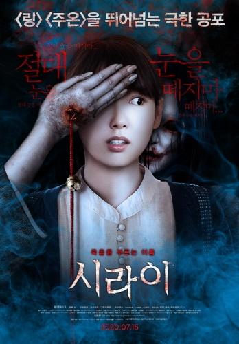 <사라이> 영화 포스터