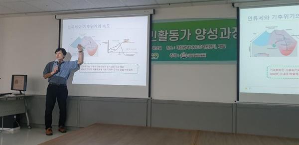 4강 기후위기와 노동문제에 대한 강의 모습 김현우 에너지기후정책연구소 연구위원의 강의 모습