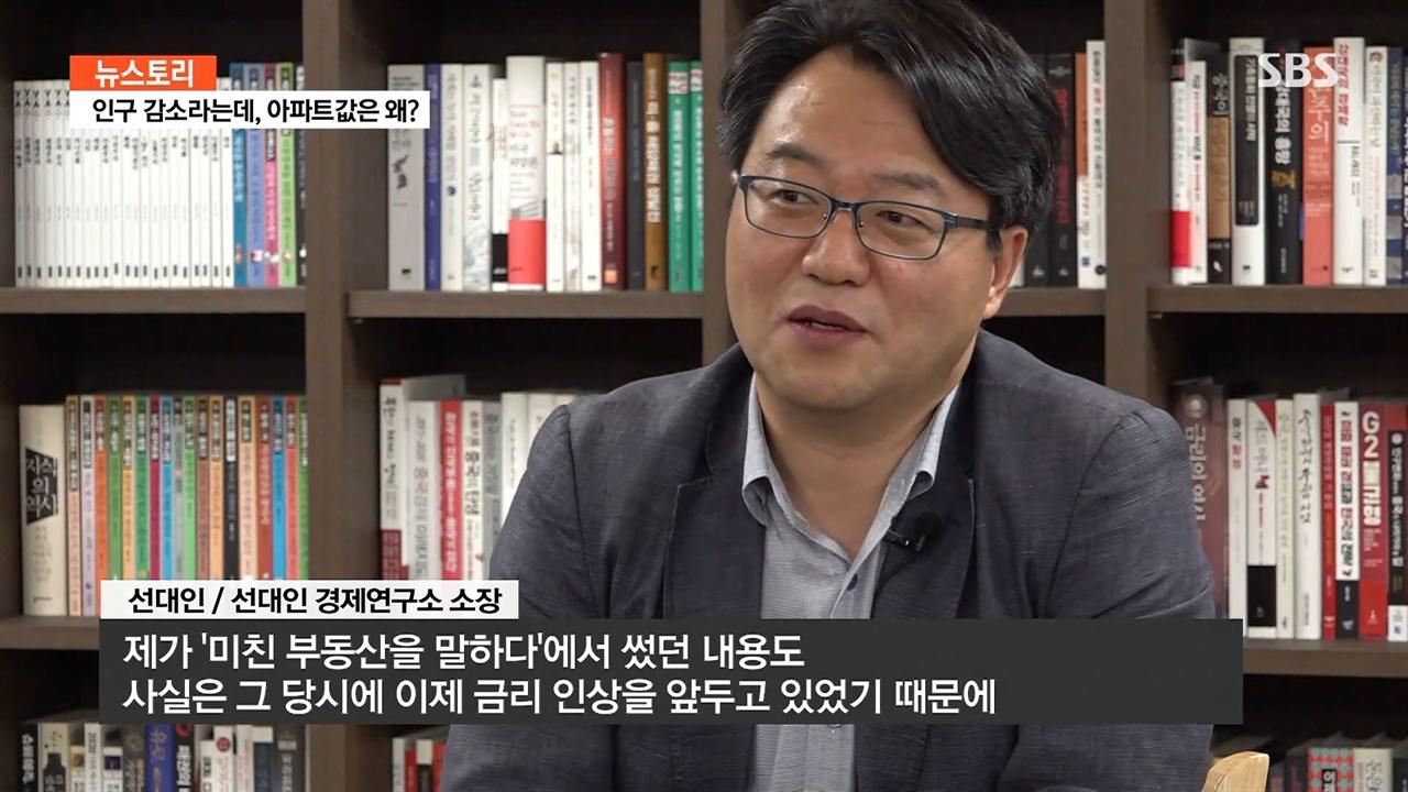 SBS <뉴스토리> '인구 감소한다는데, 아파트 값은 왜?' 편의 한 장면