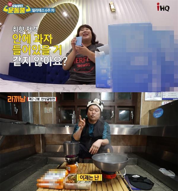 특별한 제약이 없는 온라인 특성상 코미디TV '오늘부터 운동뚱'(사진 위), tvN '라끼남' 등에선 기존 TV프로보다 수위 높은 PPL이 성행하기도 한다.
