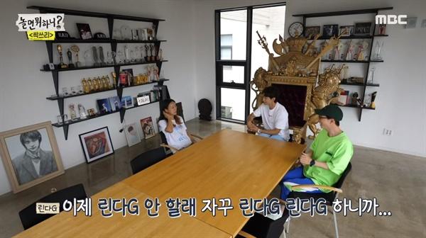 MBC <놀면 뭐하니?>의 한 장면