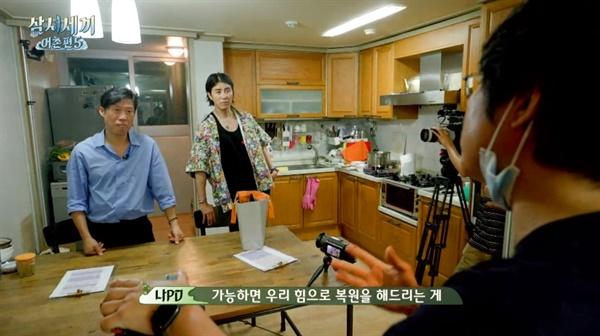 tvN <삼시세끼-어촌편5>의 한 장면