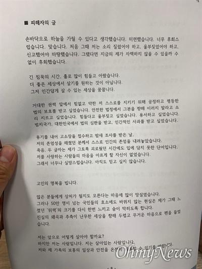 """""""박원순 서울시장에 의한 위력 성추행 사건 고소인의 글"""