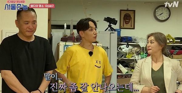 tvN <서울촌놈> 한장면.