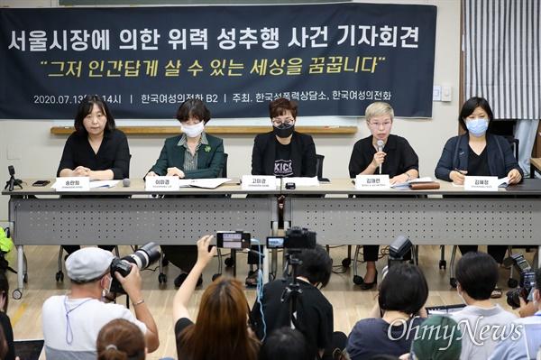 김재련(오른쪽 두번째) 법무법인 온·세상 대표 변호사가 13일 오후 서울 은평구 한국여성의전화에서 열린 서울시장에 의한 위력 성추행 사건 기자회견에서 경과보고를 하고 있다.