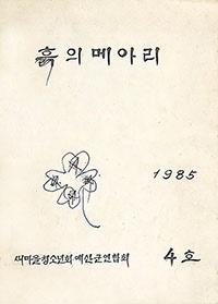예산새마을청소년회가 1985년에 발간한 '흙의 메아리'. 자칫 유실될 뻔 했던 소중한 자료다.