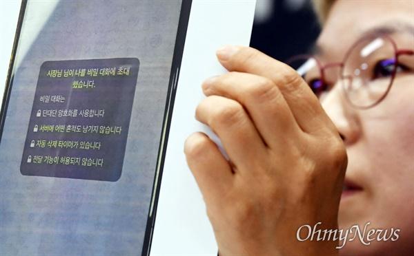 13일 오후 서울 은평구 한국여성의전화 교육관에서 '서울시장에 의한 위력 성추행 사건 기자회견'이 열렸다. 김재련 법무법인 온-세상 대표변호사가 박원순 시장이 고소인에게 보냈다는 비밀대화방 초대문자를 공개하고 있다.