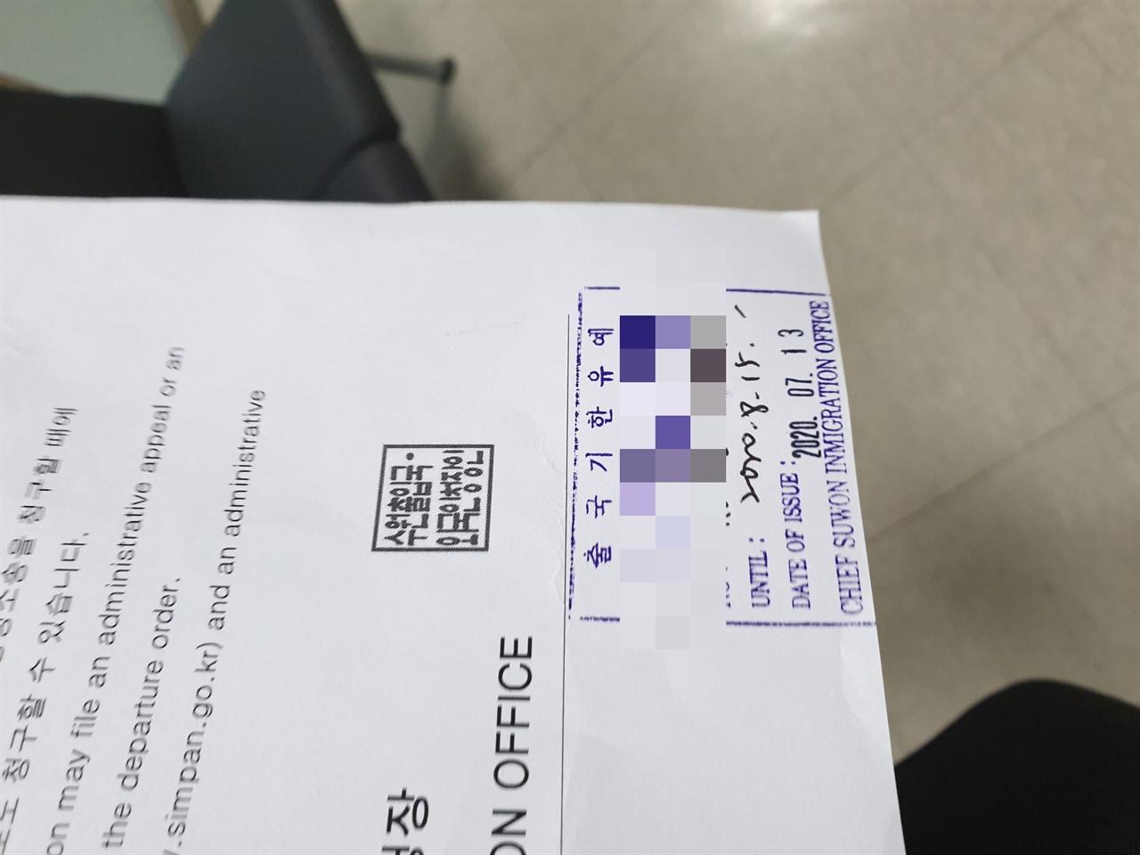 출국유예기한 확인서 9월까지 출국 항공편이 없는 베트남 이주노동자에게 8월 15일까지 출국하라고 명령하고 있다.