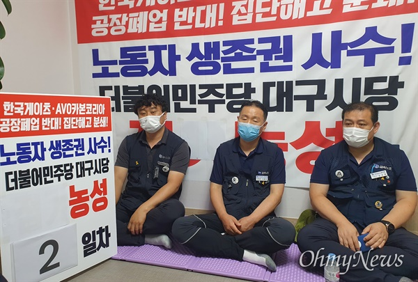 한국게이츠가 오는 31일자로 폐업을 선언한 가운데 한국게이츠 노조원들이 더불어민주당 대구시당에서 농성을 벌이고 있다.