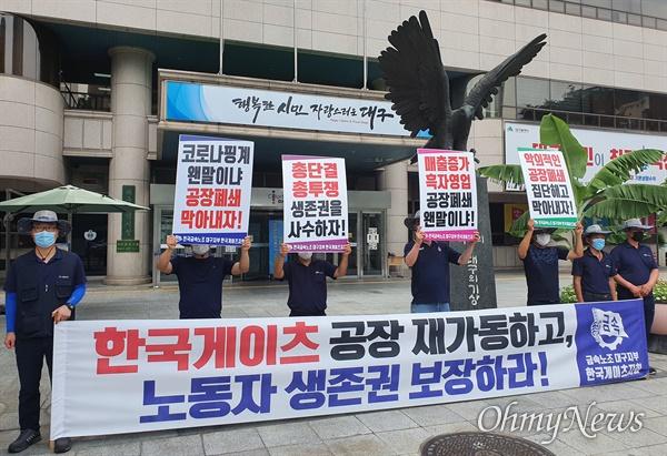 한국게이츠가 오는 31일 폐업을 선언한 가운데 공장 노조원들이 대구시청 앞에서 폐업을 철회할 것을 요구한느 시위를 벌이고 있다.