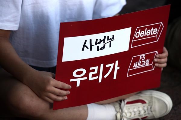 '손정우 미국 송환 불허에 분노한 사람들'에 참여한 시민들이 10일 오후 서울 지하철 2호선 서초역 앞에서 손씨의 미국 송환을 불허한 사법부를 규탄하며 '분노한 우리가 간다'를 주제로 집회를 열고 있다.