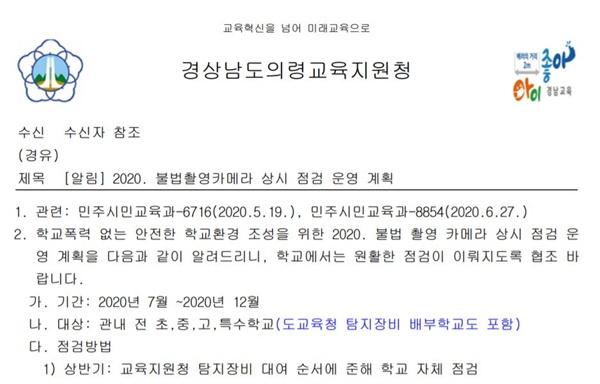 경남교육청 소속 의령교육지원청이 지난 7월 2일 이 지역 학교에 보낸 공문.