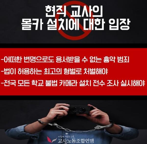 교사노조연맹이 만든 웹자보.