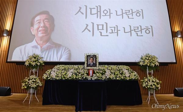13일 서울 중구 서울시청에서 고 박원순 서울특별시장 영결식이 열리고 있다.