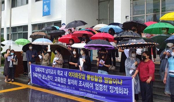 김해교육연대는 학교 여자화장실 몰래카메라 사건과 관련해, 13일 김해교육지원청에서 기자회견을 열어 입장을 밝혔다.