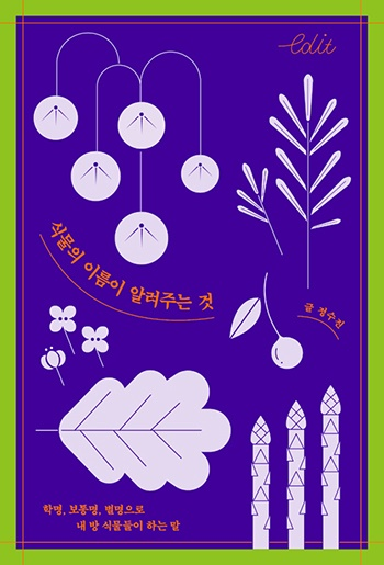 <식물의 이름이 알려주는 것> 책표지.