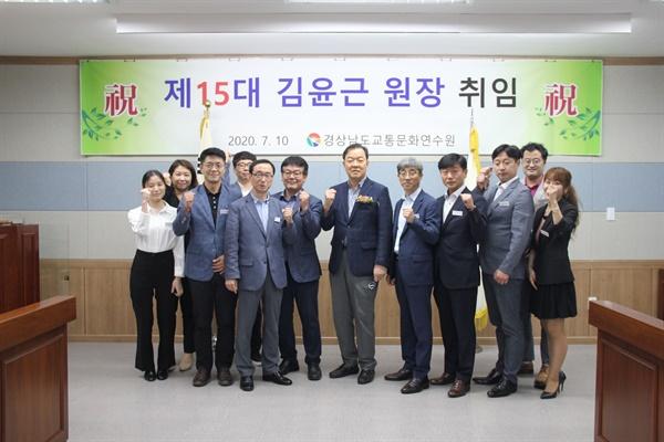 경상남도교통문화연수원 제15대 김윤근 원장 취임.