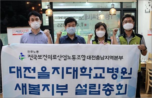 대전을지대학병원 비정규직 노조인 '보건의료노조 대전을지대병원새봄지부'가 지난 9일 출범했다.