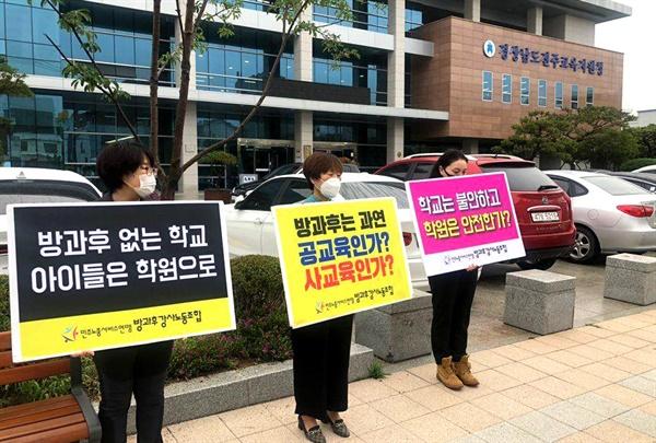 민주노총 서비스연맹 방과후강사노동조합 경남지부 진주지회는 진주교육지원청 앞에서 손팻말을 들고 시위를 벌이고 있다.