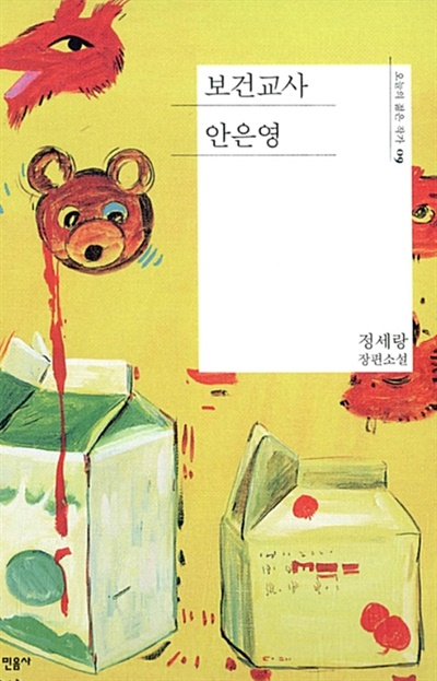 책 <보건교사 안은영>