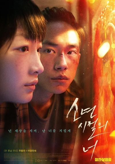 영화 <소년시절의 너> 포스터.