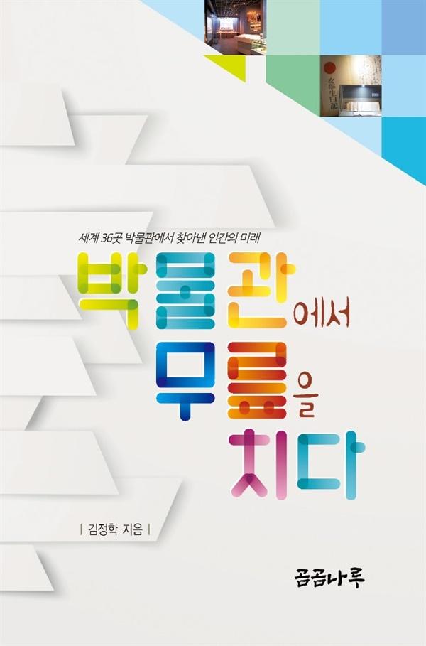 김정학 대구교육박물관장의 책 <박물관에서 무릎을 치다>.