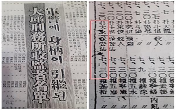 1960년 6월 7일 대구매일신문이 보도내용. 한국전쟁발발 직후 군경에 인계된 1402명의 대구형무소 수감자명단을 실었다. 신문은 인계된 1402명이 이날  대구 근방에서 군경에 의해 총살됐다고 보도했다.