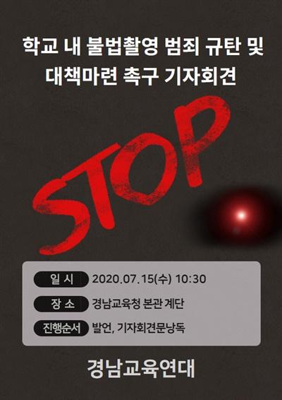 경남교육연대는 15일 경남도교육청 현관 앞에서 '불법카메라 촬영 사건'에 대한 입장을 밝힌다.