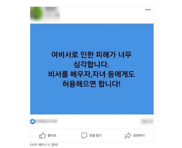 <노컷뉴스> 보도에 인용된 A의원의 페이스북 게시물