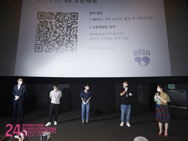 부천영화제 영화상영 후 관객과의 대화는 채팅방을 통해 진행되고 있다.