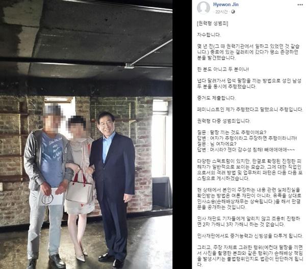 진혜원 검사의 페이스북 글 캡처