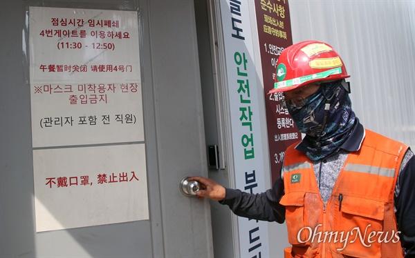 9일 오후 서울 관악구 아파트 건설 현장에 마스크 미착용자는 현장 출입을 금지하는 안내문이 붙어 있다.
