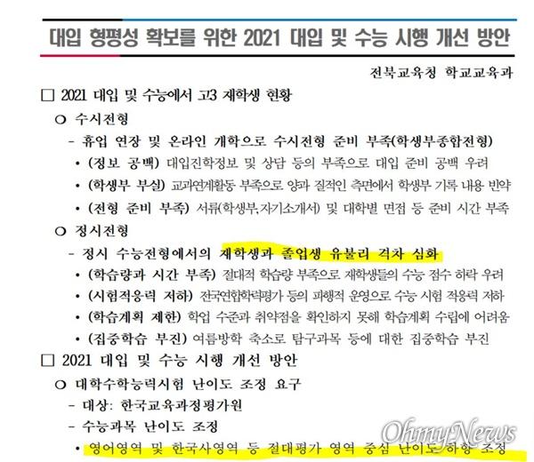 전북교육청이 최근 만든 문서.