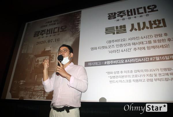 다큐멘터리 영화 <광주 비디오: 사라진 4시간> 연출을 맡은 이조훈 감독이 14일 오후 서울 중구 CVG 명동역 씨네라이브러리에서 열린 특별 시사회에 참석해 관객들과 이야기를 나누고 있다.