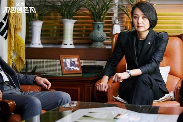 드라마 <60일, 지정생존자>에서 야당대표 윤찬경 역할 맡았던 배우 배종옥