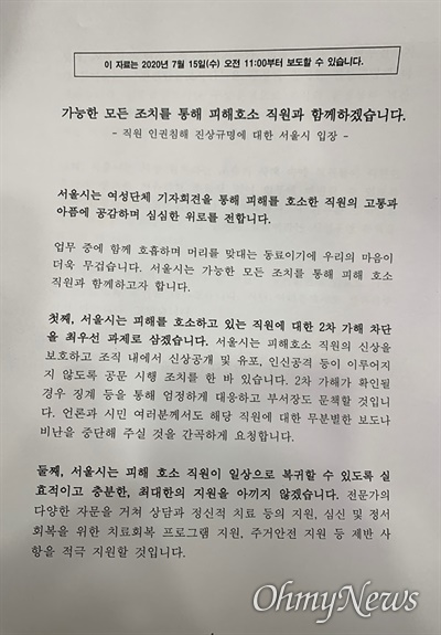 직원 인권침해 진상규명에 대한 서울시 입장.