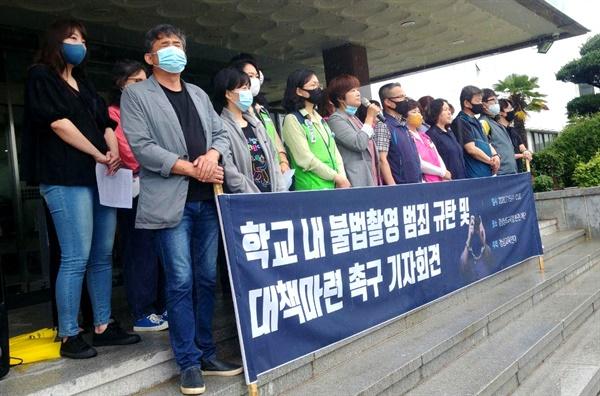 경남교육연대는 최근 2개 학교 여자화장실에서 발견된 몰래카메라와 관련해, 15일 경남도교육청 현관에서 기자회견을 열어 대책 마련을 촉구했다.