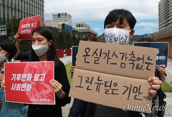 정부 그린뉴딜 계획에 대한 기후위기비상행동 기자회견이 15일 오전 서울 광화문광장에서 열렸다. 참가자들은 '정부는 14일 2025년까지 총160조원을 투자해 일자리 190만개를 만든다는 구상을 담은 한국판 뉴딜 종합계획을 발표했지만, 기후위기 대응을 위한 명확한 목표 설정은 빠진 채 '탄소중립 사회를 지향'한다는 모호한 방향만 제시됐다'고 비판했다.