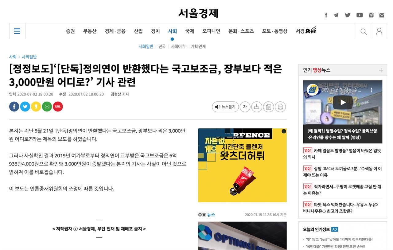 서울경제는 지난 2일 자신들의 홈페이지에 정의연 관련 정정보도를 게재했다.