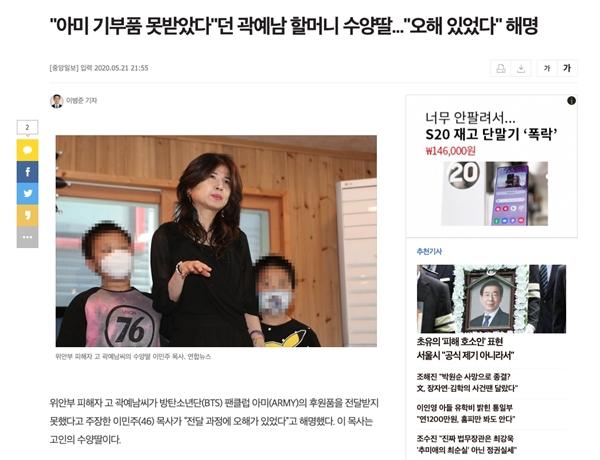 중앙일보는 지난 5월 21일 곽예남 할머니의 해명을 담아 자신들의 기사가 오보임을 인정하는 보도를 했다.