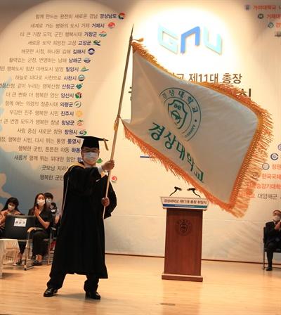 7월 15일 열린 권순기 경상대학교 총장 취임식.
