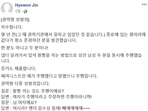진혜원 검사 페이스북 갈무리.