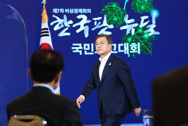 문재인 대통령이 14일 청와대 영빈관에서 열린 '한국판 뉴딜 국민보고대회'에서 발언하고 있다.