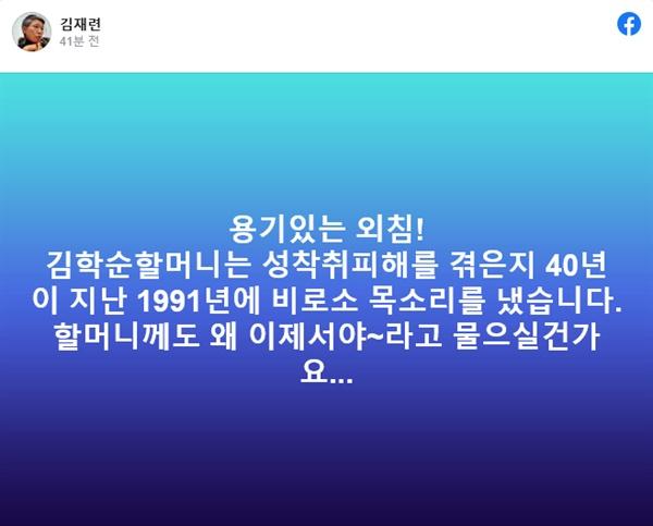 김재련 변호사가 페이스북에 올린 글