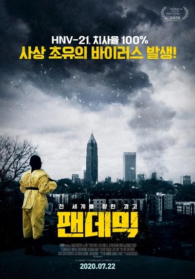 영화 <팬데믹> 포스터