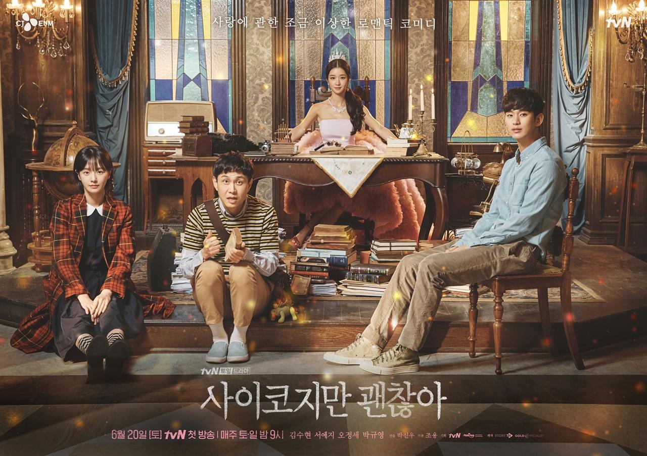 깊은 상처를 지녔지만 완전히 다른 남녀가 만나 통합된 자기 자신을 찾아가는 이야기를 담은 tvN <사이코지만 괜찮아> 포스터.