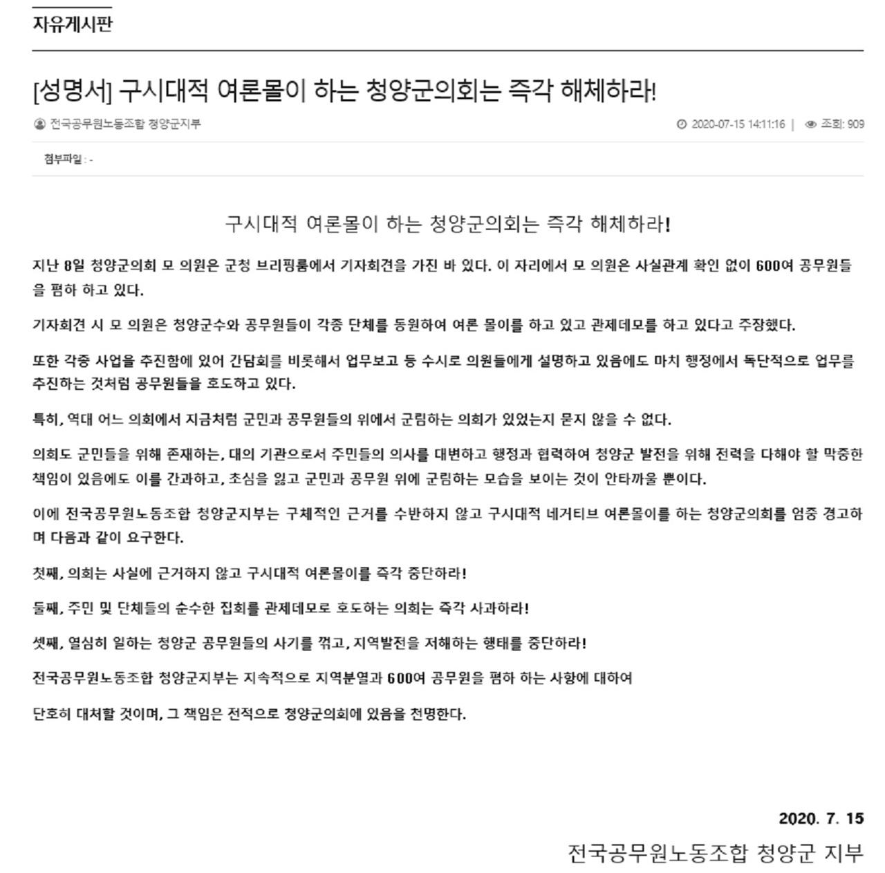 전국공무원노동조합 청양군지부가 지난 15일 청양신문 자유게시판에 올린 성명서 전문.